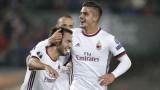 Милан разби с 5:1 като гост Аустрия (Виена)