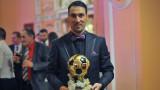 "Ивелин Попов е ""Футболист на годината"" за трети пореден път!"