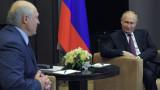 Путин обещава да защити Лукашенко от Запада