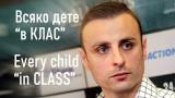 """Фондация """"Димитър Бербатов"""": Стартираме дарителска кампания """"Всяко дете – в клас"""""""