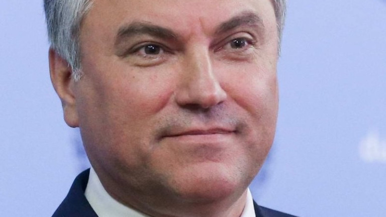 Председателят на руската Дума Вячеслав Володин заяви, че е неизвестно