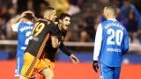 Левашки грешки закопаха Депортиво срещу Валенсия (ВИДЕО)