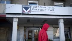 """Само един кандидат остана за придобиването на банка """"Виктория"""""""