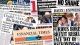 """""""Безсрамен човек"""" - вестниците за представянето на Борис Джонсън в парламента"""