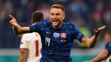 Словакия победи Полша с 2:1 в мач от Евро 2020