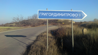 Събират подписи да преименуват Хасково на Григордимитрово