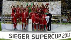 Байерн триумфира със Суперкупата на Германия!
