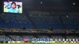 """Стадионът на Наполи вече се казва """"Диего Армандо Марадона"""""""