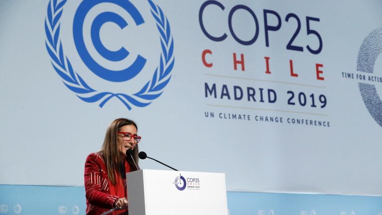 Маратонските международни преговори за климата приключиха днес, като преговарящите отложиха