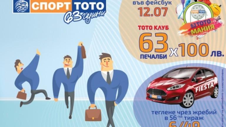 За по-малко от сто дни България се сдоби с трима