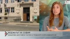 Настояват за гражданско участие в разпределянето на бюджета на София