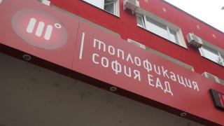 """Протест срещу високите сметки за март на """"Топлофикация София"""""""