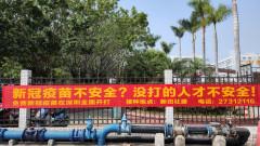 """""""Велика китайска стена на имунитета"""" - лозунги от ваксинационната кампания в Китай"""