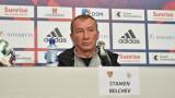 Белчев: Приемаме жребия какъвто е, сега е важен двубоят в Търново