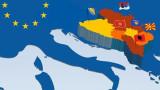 С 6 инициативи ЕС стимулира членството на Сърбия и Черна гора