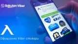 Левски зарадва феновете с нов пакет стикери във Viber