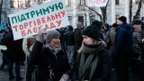 Протестиращи в Киев поискаха блокада на Донбас
