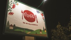 UM Белград и Кока-Кола във финала на престижния фестивал в Рим
