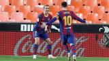 Барселона спечели гостуването си на Валенсия с 3:2 в Ла Лига