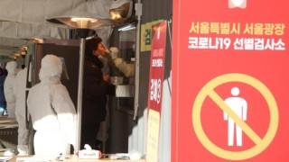 Сеул забранява събирането на петима и повече души заради COVID-19