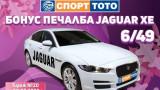 Луксозен автомобил Ягуар ХЕ спечели участник по случай Осми март от тираж 20 на Спорт тото