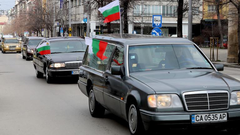 Втори ден продължава протестното шествие на траурните агенции, съобщават от