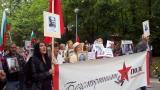 """9 май - официален празник и в България, искат от фондация """"Безсмъртният полк"""""""