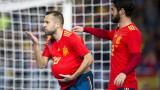 Отборът на Испания може да бъде изхвърлен от Мондиал 2018!