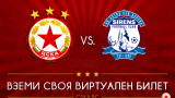 ЦСКА пусна виртуални билети за мача със Сиренс
