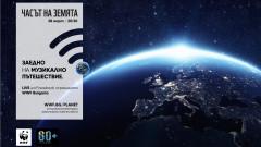 Отбелязваме виртуално и Часа на Земята