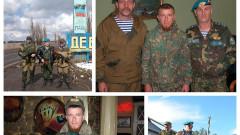 В Украйна задържаха руски полковник, опитал да влезе в Приднестровието с фалшив паспорт