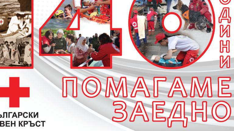 От Българския Червен кръст започват нова услуга - Национален онлайн