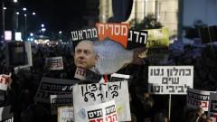 Пореден многохиляден протест срещу Нетаняху