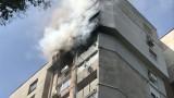 Пожар в апартамент в Стара Загора