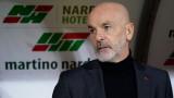 Стефано Пиоли: Аз вярвам, че колективът води до силните изяви на индивида