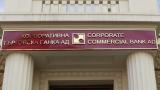 От Фонда отричат да са разрешавали трансформация на специалните депозити в КТБ