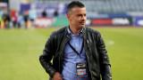 Людмил Киров: Очевидно е, че класата в нашия отбор липсва, искаме точка или три от ЦСКА