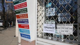 Само аптеките в България и в Румъния не били напълно верифицирани