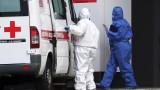 Коронавирус: Над 5200 заразени и 57 починали в Русия за ден
