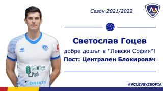 Левски София с трансферен удар