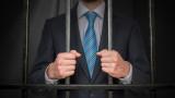 Адвокати търсели клиенти в затворите и така уж точели държавата