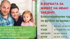 Футболен турнир на малки врати в помощ на юношата на Славия Иван Пещенски