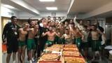Традицията бе спазена - пица и бира за голямата победа!