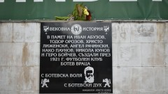Откриха мемориална плоча в чест на създателите на Ботев (Враца)