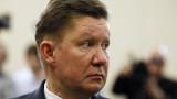 """Русия и Украйна се разбраха за газа – """"Газпром"""" изплаща $2,9 млрд."""