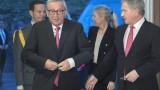 Юнкер: ЕС отслабва като международен играч, ако напуснем пакта за миграцията
