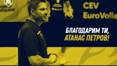 Атанас Петров вече не е старши-треньор на Хебър