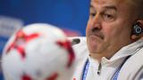 Черчесов: Никакви сметки, излизаме за победа срещу Уругвай