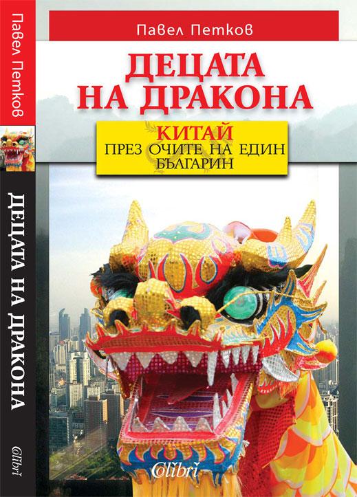 """""""Децата на дракона – Китай през очите на един българин"""" (откъс)"""