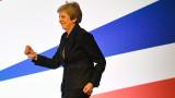 Брекзит и сложният танц на Тереза Мей